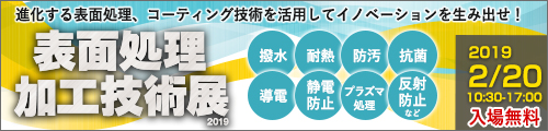 表面処理加工技術展2019,大阪,展示会,佐々木化学薬品,産業創造館