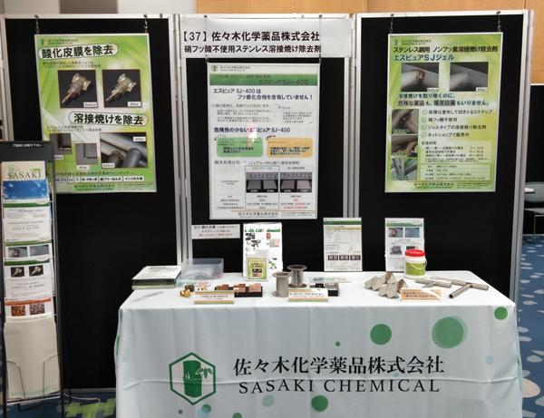表面処理加工技術展2020,大阪産業創造館,佐々木化学薬品