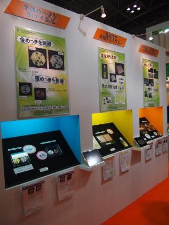 ICP2013,半導体パッケージング技術展