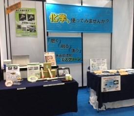 中小企業総合展②inインターネプコン2014,ネプコンジャパン,ICP2014