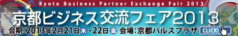 京都ビジネス交流フェア2013,佐々木化学薬品