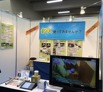 金属表面処理加工,京都ビジネス交流フェア2014,京都展示会,関西展示会