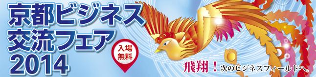 京都ビジネス交流フェア2014,京都展示会,関西展示会