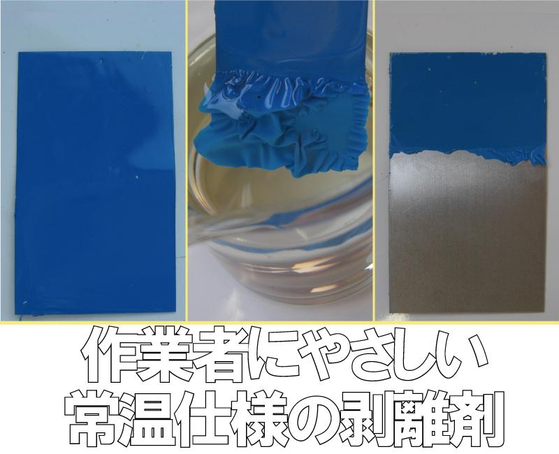 エスバックH-300,京都ビジネス交流フェア2015,京都展示会,関西展示会,佐々木化学薬品