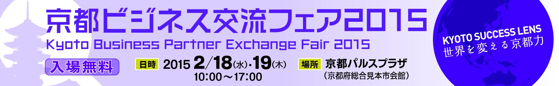 京都ビジネス交流フェア2015,京都展示会,関西展示会