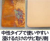 エスクリーンS-800FR,京都ビジネス交流フェア2015,京都展示会,関西展示会,佐々木化学薬品株式会社