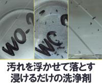 エスクリーンWO-23,京都ビジネス交流フェア2015,京都展示会,関西展示会,佐々木化学薬品