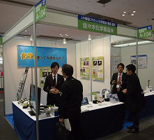 京都ビジネス交流フェア2016,京都展示会,関西展示会,佐々木化学薬品