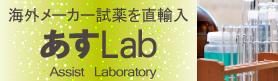 海外試薬お取り寄せサイトあすLab,輸入試薬
