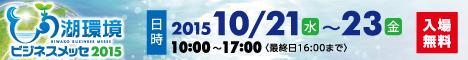 びわ湖環境ビジネスメッセ2015,滋賀展示会,環境,佐々木化学薬品