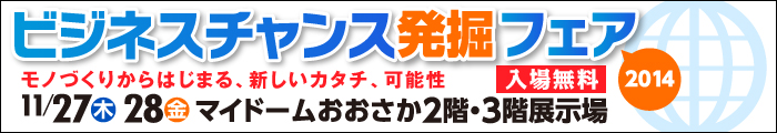 佐々木化学薬品、ビジネスチャンス発掘フェア2014へ出展,大阪,展示会