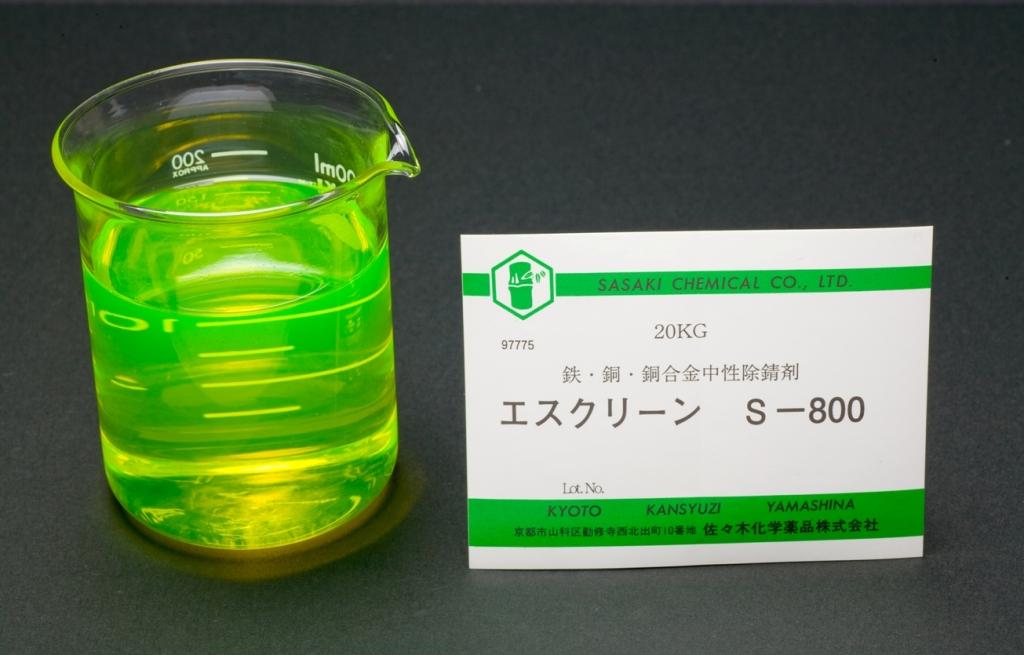 薬品による金属表面処理の導入をお考えの方へ(薬品の提供)