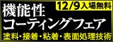 佐々木化学薬品、機能性コーティングフェア2014へ出展,大阪,展示会
