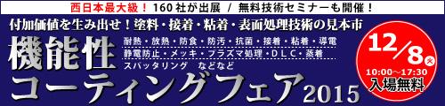 機能性コーティングフェア2015へ出展,大阪,展示会,佐々木化学薬品