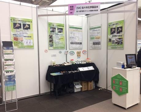 機能性コーティングフェア2017,大阪,展示会,佐々木化学薬品,マイドームおおさか