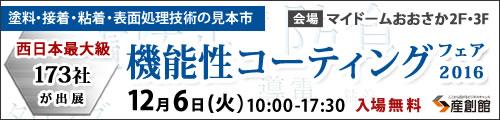 機能性コーティングフェア2016へ出展,大阪,展示会,佐々木化学薬品