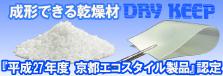 成形できる乾燥剤DRYKEEP平成27年度京都エコスタイル製品認定
