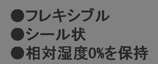 フレキシブル シール状 相対湿度0%を保持