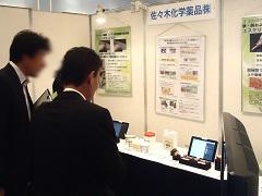 しがぎんエコビジネスマッチングフェア,展示会,佐々木化学薬品,滋賀県展示会,滋賀銀行