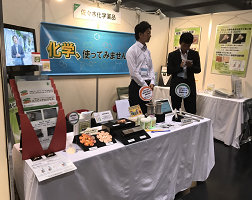 ecobusiness2017_booth01.png