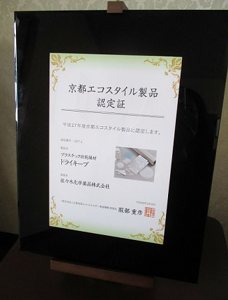 『平成27年度 京都エコスタイル製品』に「プラスチック状乾燥剤 ドライキープ」認定