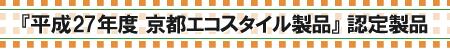 『平成27年度京都エコスタイル製品』に「プラスチック状乾燥剤 ドライキープ」認定