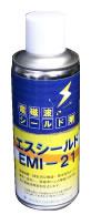 スプレータイプの電磁波シールド剤 EMI-21