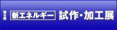 佐々木化学薬品、第6回新エネルギー試作・加工展へ出展,東京展示会,加工,金属,微細加工,試作加工