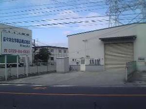 佐々木化学薬品株式会社東大阪営業所