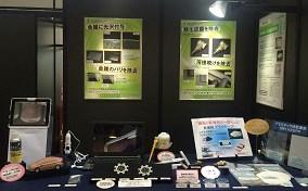 第5回 微細加工EXPO,加工展示会,東京展示会,佐々木化学薬品,京都産業21