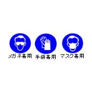 保護具(メガネ着用・手袋着用・マスク着用)