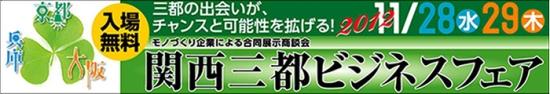 関西三都ビジネスフェア2012,佐々木化学薬品