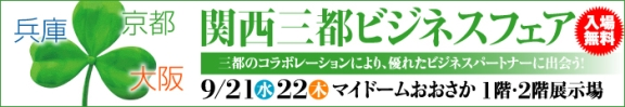 関西三都ビジネスフェア2011