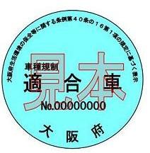 大阪府流入車規制適合車等標章