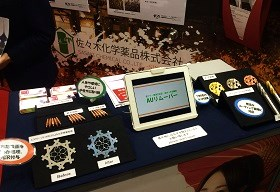 第18回 関西機械要素技術展 M-Tech,関西展示会,佐々木化学薬品