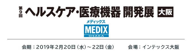 メディカルジャパン,ヘルスケア,医療機器,展示会,MEDIX,大阪,インテックス大阪