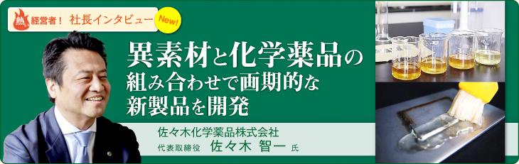 モビオ(ものづくりビジネスセンター大阪),常設展示,MOBIO,酸洗い,溶接焼け除去,サビ取り