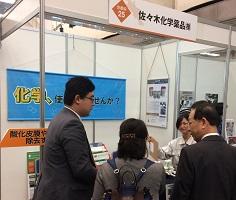 OSAKAビジネスフェア,ものづくり展,大阪,展示会,佐々木化学薬品