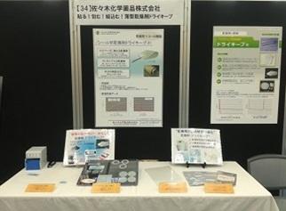 機能性包装資材・容器展2018,展示会,佐々木化学薬品