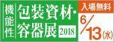 機能性コーティングフェア2016,大阪,展示会,佐々木化学薬品,マイドームおおさか