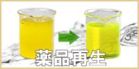 薬品再生技術,しがぎんエコビジネスマッチングフェア2014,滋賀展示会,関西展示会