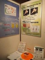 しがぎんエコビジネスマッチングフェア2014,滋賀展示会,関西展示会