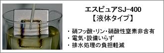エスピュアSJ-400,溶接焼け,焼け除去,ステンレス鋼,液体