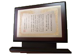 京都中小企業技術大賞,表彰式,京都中小企業優秀技術賞,佐々木化学薬品株式会社