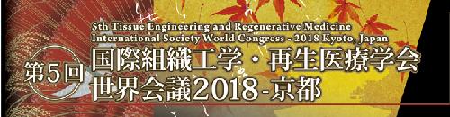 第5回国際組織工学・再生医療学会世界会議2018-京都,京都,展示会,佐々木化学薬品,国立京都国際会館