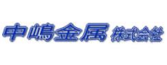 中嶋金属株式会社様