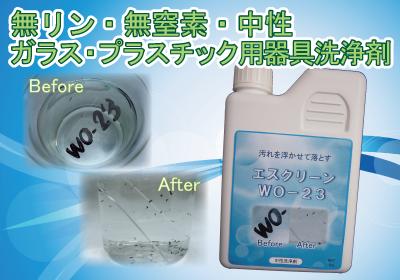 無リン・無窒素・中性,ガラス・プラスチック用器具洗浄剤,エスクリーンWO-23,楽天市場販売開始,水質汚濁防止法対策