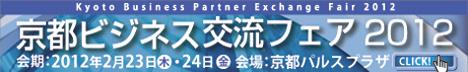 京都ビジネス交流フェア2012,佐々木化学薬品