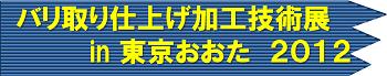 バリ取り仕上げ加工技術展in東京おおた2012,佐々木化学薬品株式会社