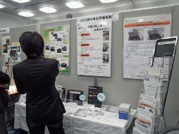 機能性コーティングフェア2012,佐々木化学薬品
